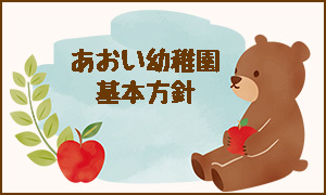 新潟市の幼稚園 あおい幼稚園