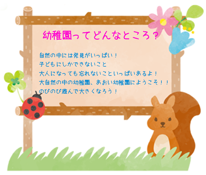 新潟市 親子子育て広場 あおい幼稚園